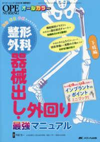 整形外科器械出し・外回り最強マニュアル 下肢編 解剖・疾患・手術すべてマスター! Ope nursing = オペナーシング