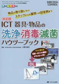 ICT器具・物品の洗浄・消毒・滅菌ハウツーブック 物品の取り扱いからスタッフからの質問への回答例まで  決定版 Infection control = インフェクションコントロール