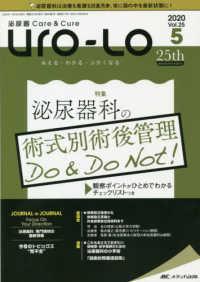 泌尿器科の術式別術後管理Do & Do Not! 泌尿器Care & Cure Uro‐Lo : みえる・わかる・ふかくなる