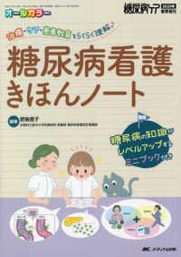糖尿病看護きほんノート 治療・ケア・患者教育をらくらく理解 糖尿病ケア = The Japanese journal of diabetic caring
