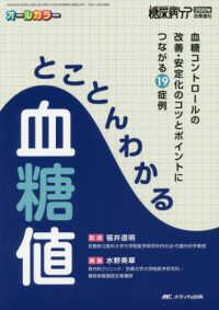 とことんわかる血糖値 血糖コントロールの改善・安定化のコツとポイントにつながる19症例 糖尿病ケア = The Japanese journal of diabetic caring