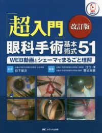 「超入門」眼科手術基本術式51 web動画とシェーマでまるごと理解