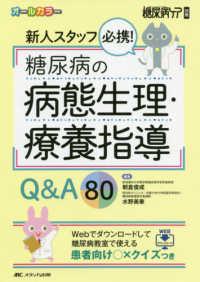 新人スタッフ必携!糖尿病の病態生理・療養指導Q&A80 Webでダウンロードして糖尿病教室で使える患者向け○×クイズつき 糖尿病ケア = The Japanese journal of diabetic caring