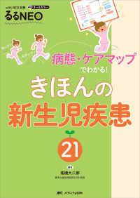 きほんの新生児疾患21 病態・ケアマップでわかる! with NEO