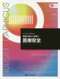 医療安全 = Medical safety  第4版 ナーシング・グラフィカ  看護の統合と実践