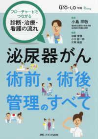 泌尿器がん術前・術後管理のすべて フローチャートでつながる診断・治療・看護の流れ 泌尿器Care & Cure Uro‐Lo別冊for nursing