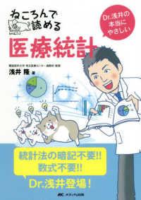 ねころんで読める医療統計 Dr.浅井の本当にやさしい