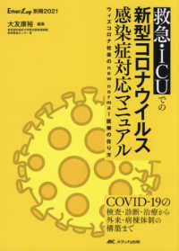 救急・ICUでの新型コロナウイルス感染症対応マニュアル ウィズコロナ社会のnew normal医療の在り方