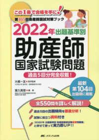 出題基準別助産師国家試験問題 2022年 過去5回分完全収載!