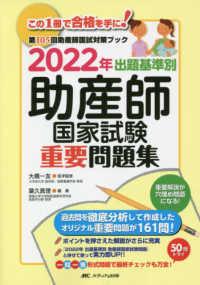出題基準別助産師国家試験重要問題集 2022年 第105回助産師国試対策ブック