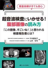 超音波検査にいかせる!腹部画像の読み方 「この画像、すごいね!」と言われる検査報告書とは?  精査依頼がきても安心