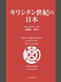 キリシタン世紀の日本