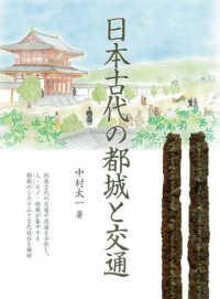 日本古代の都城と交通