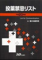 投薬禁忌リスト  平成20年版