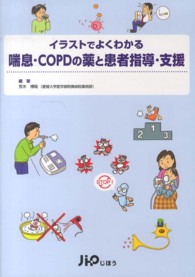 イラストでよくわかる喘息・COPDの薬と患者指導・支援