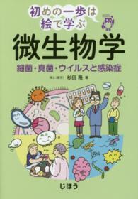 微生物学 細菌・真菌・ウイルスと感染症 初めの一歩は絵で学ぶ : doctor's illustration