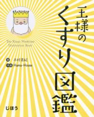 王様のくすり図鑑 = The King's Medicine Illustration Book