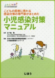 こどもの医療に携わる感染対策の専門家がまとめた小児感染対策マニュアル