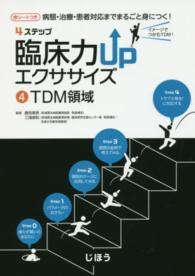 TDM領域 4ステップ臨床力UPエクササイズ : 病態・治療・患者対応までまるごと身につく! / 勝見章男, 三浦崇則監修