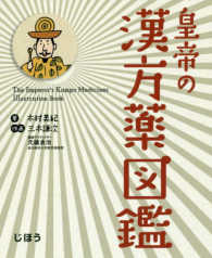 皇帝の漢方薬図鑑 The Emperor's kampo medicines illustration book