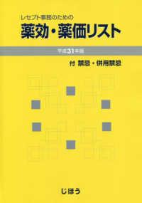 レセプト事務のための薬効・薬価リスト 平成31年版