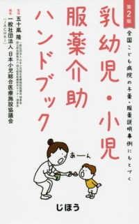 乳幼児・小児服薬介助ハンドブック 全国こども病院の与薬・服薬説明事例にもとづく. 第2版