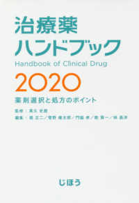 治療薬ハンドブック 2020 薬剤選択と処方のポイント