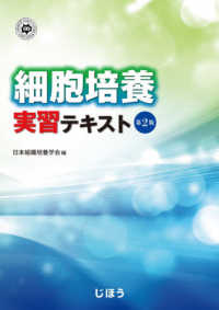細胞培養実習テキスト 第2版