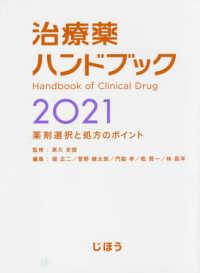 治療薬ハンドブック 2021 薬剤選択と処方のポイント
