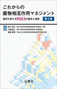 これからの薬物相互作用マネジメント 臨床を変えるPISCSの基本と実践