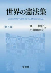 世界の憲法集 第5版
