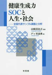 健康生成力SOCと人生・社会 全国代表サンプル調査と分析