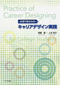 大学1年からのキャリアデザイン実践