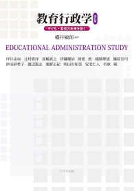 教育行政学 子ども・若者の未来を拓く  Educational administration study