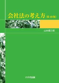 会社法の考え方  第10版