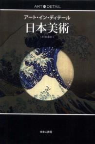 日本美術 アート・イン・ディテール