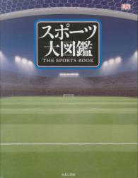 スポーツ大図鑑