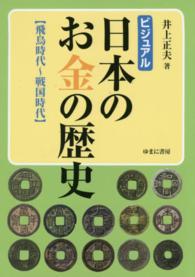 ビジュアル日本のお金の歴史 飛鳥時代~戦国時代