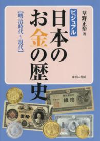 ビジュアル日本のお金の歴史 明治時代~現代