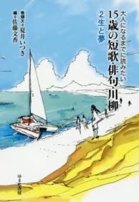大人になるまでに読みたい15歳の短歌・俳句・川柳 2 生と夢