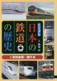 ビジュアル日本の鉄道の歴史 昭和後期〜現代編