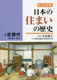 ビジュアル日本の住まいの歴史 近現代(明治時代~現代)