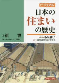 ビジュアル日本の住まいの歴史 近世(安土桃山時代~江戸時代)
