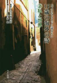 大人になるまでに読みたい15歳の海外の詩  2  私と世界
