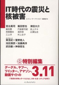 IT時代の震災と核被害 インプレス選書