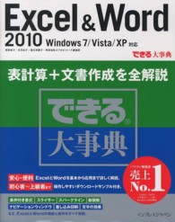 Excel & Word 2010 Windows7/Vista/XP対応