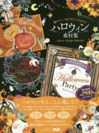 ハロウィン素材集 飾りパーツ&デザインカタログ : Halloween Design Idea Book