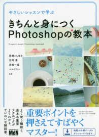 きちんと身につくPhotoshopの教本 やさしいレッスンで学ぶ  properly taught Photoshop textbook