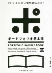 デザイン・クリエイティブ業界を目指す人のためのポートフォリオ見本帳
