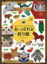 あっぱれ折り紙 切らずに一枚で折る十二支と日本を楽しむ折り紙